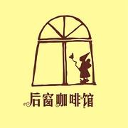 后窗咖啡的logo
