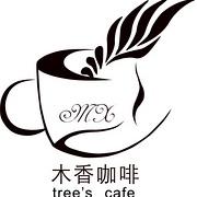 木香咖啡 的logo