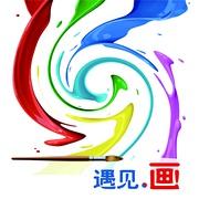 遇见画的logo