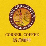 街角咖啡的logo
