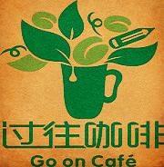 过往咖啡馆的logo