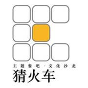 猜火车文化沙龙的logo