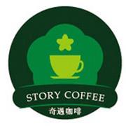 奇遇花园咖啡馆 的logo