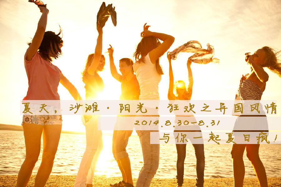 """技客区_夏天 ,阳光•海滩•狂欢之""""异国风情"""""""