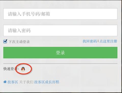 技客区_技客区账号绑定QQ快速登录